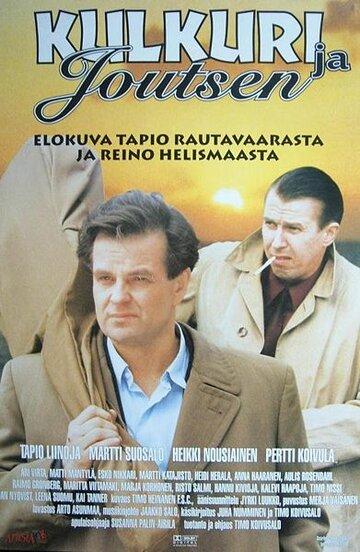Лебедь и странник (1999)
