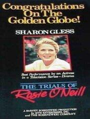 Испытания Рози О'Нил (1990)