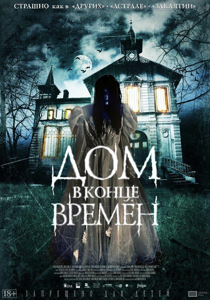 Дом в конце времен (2013)