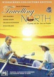 Смотреть онлайн Путешествие на север