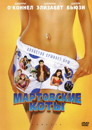 Мартовские коты (2001)
