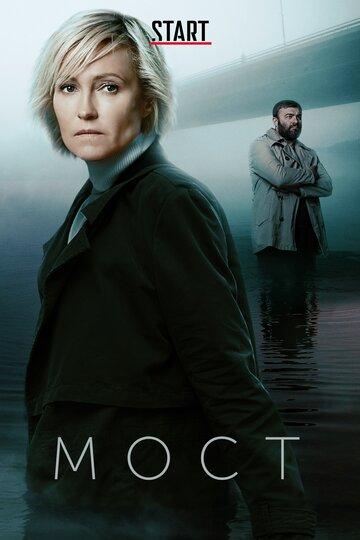 Мост  (2 сезон)