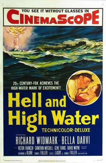 Ад в открытом море (1954)