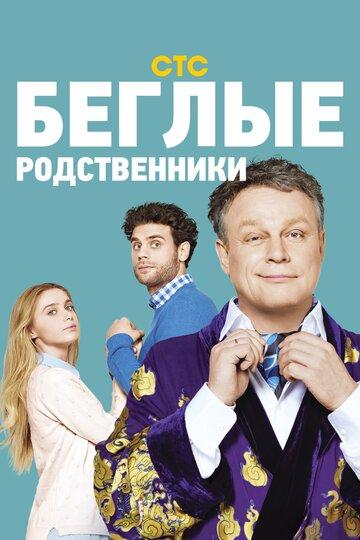 Беглые родственники (сериал 2016) смотреть онлайн