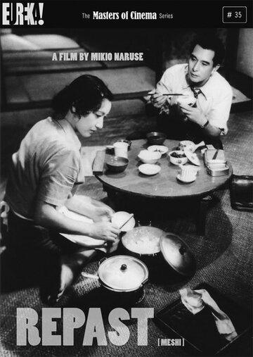 Еда (1951)