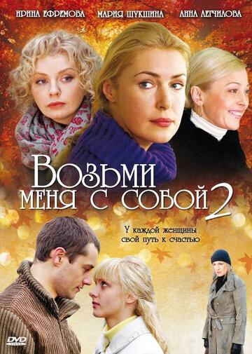 Возьми меня с собой 2 (2009) полный фильм онлайн