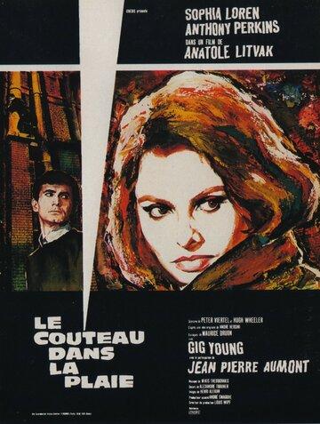 Пять миль до полуночи (1962)