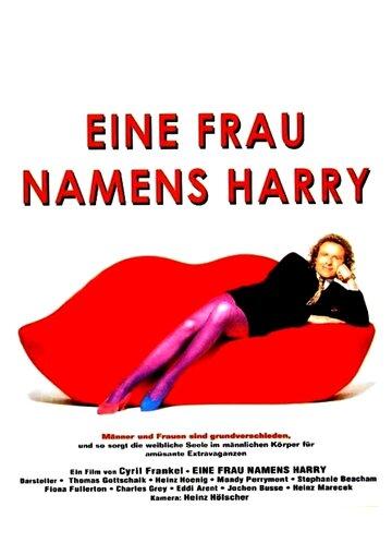 Гарри и Гарриета (1990)