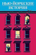 Нью-йоркские истории (1989)