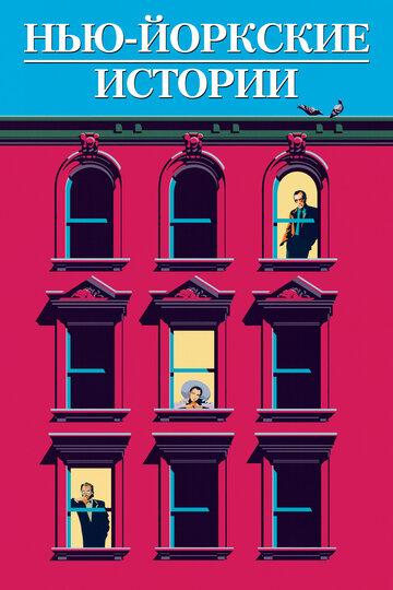 ���-�������� ������� (New York Stories)