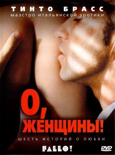 О, женщины! (2003)
