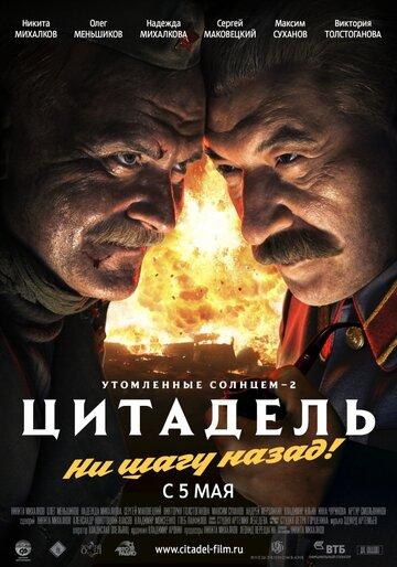 Голая Грудь Виктории Толстогановой – Утомленные Солнцем 2 (2011)