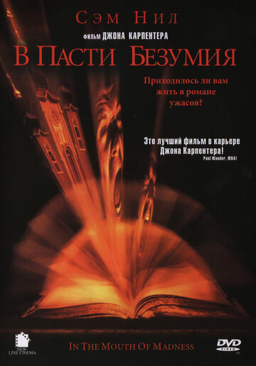 В пасти безумия (In the Mouth of Madness)