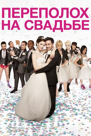 Переполох на свадьбе 2012