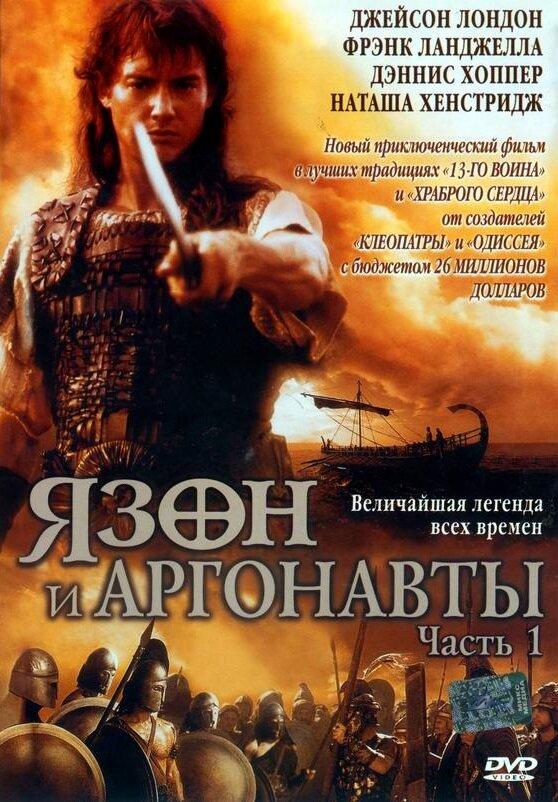 Язон и аргонавты / Jason and the Argonauts (2000)