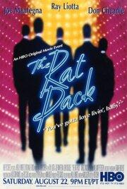 Крысиная стая (1998)