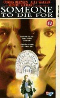 Умереть не напрасно (1995)