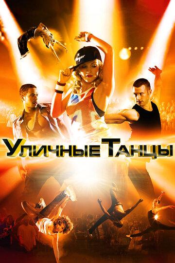 Уличные танцы (2010) смотреть онлайн HD720p в хорошем качестве бесплатно