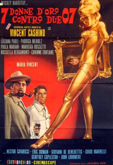 Семь золотых женщин против двух агентов 07 (1966)