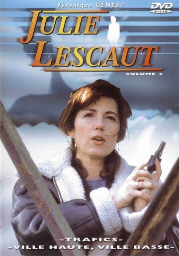 Жюли Леско (1992) полный фильм онлайн