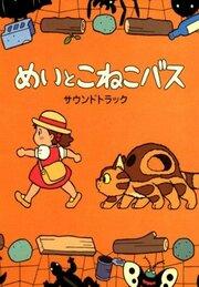 Мэй и Кот-автобус (2002)