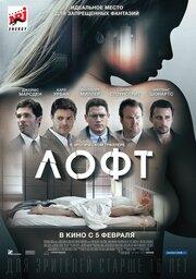 Смотреть Лофт (2014) в HD качестве 720p