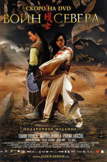 Воин севера (2006) полный фильм онлайн