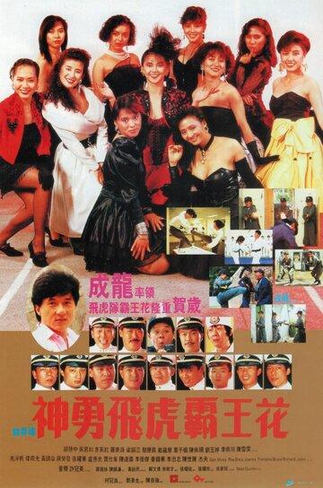 Скачать дораму Лучший отряд 2 Shen yong fei hu ba wang hua