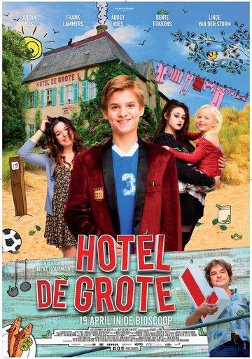 Фантастический семейный отель / Hotel de grote L. 2017г.