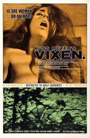 Мегера (1968)