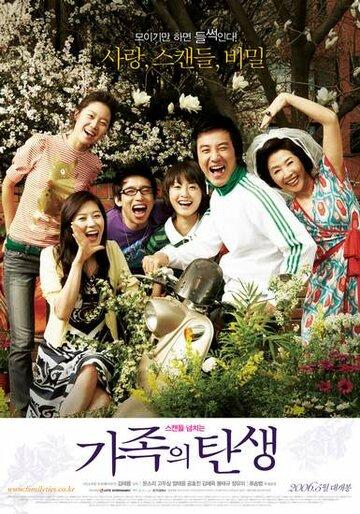 Семейные узы (2006)