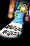 Симпсоны: Мучительная продленка (2012)