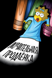 Смотреть онлайн Симпсоны: Мучительная продленка
