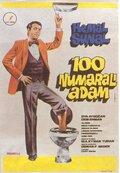 Мужик под номером 100 (1978)
