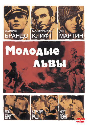 Молодые львы (1958)