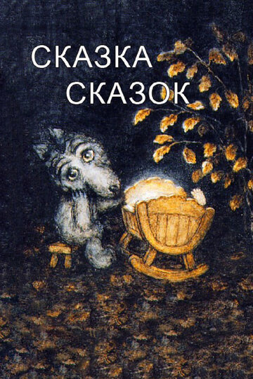 Сказка сказок (Skazka skazok)