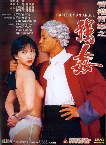 Изнасилованная ангелом (1993)