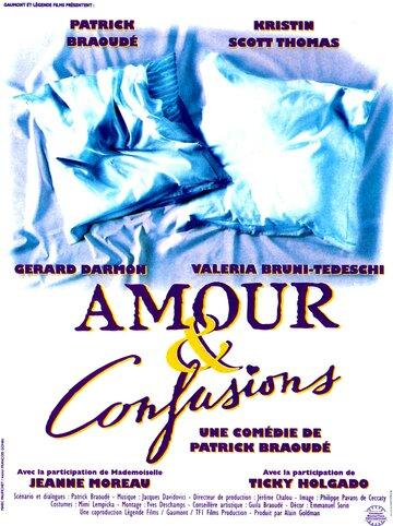 Любовь и смятение (1997)