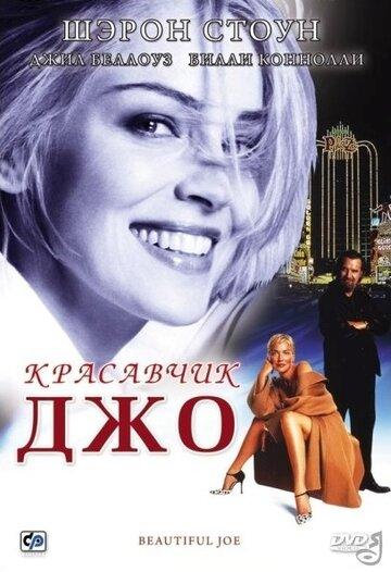 Красавчик Джо (2000)