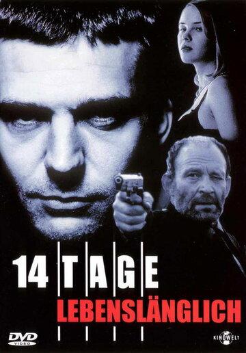 14 дней на жизнь (1997)