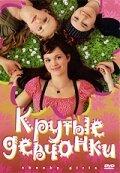 Крутые девчонки  (2008)