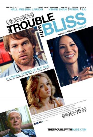 Блаженство с пятой восточной (The Trouble with Bliss)