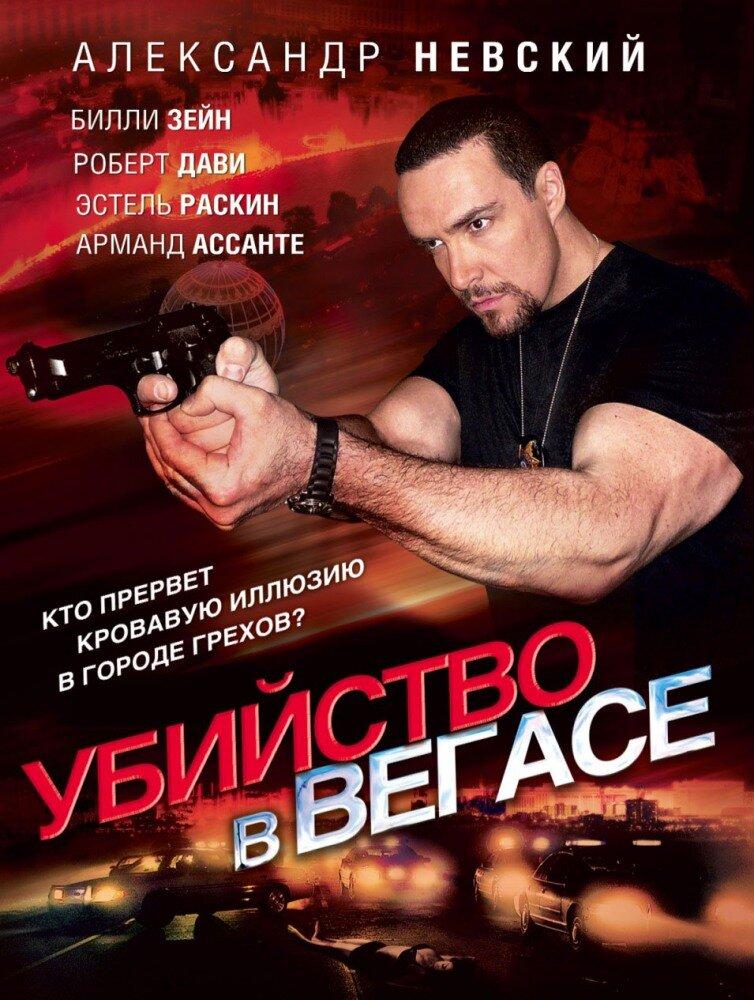 Убийство в Вегасе (2010)