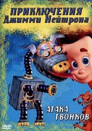 Смотреть онлайн Приключения Джимми Нейтрона, мальчика-гения