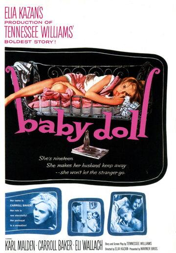 Куколка (1956)