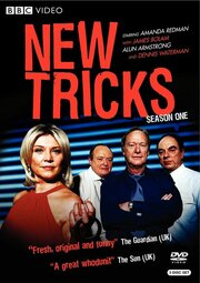 Новые уловки (2003)