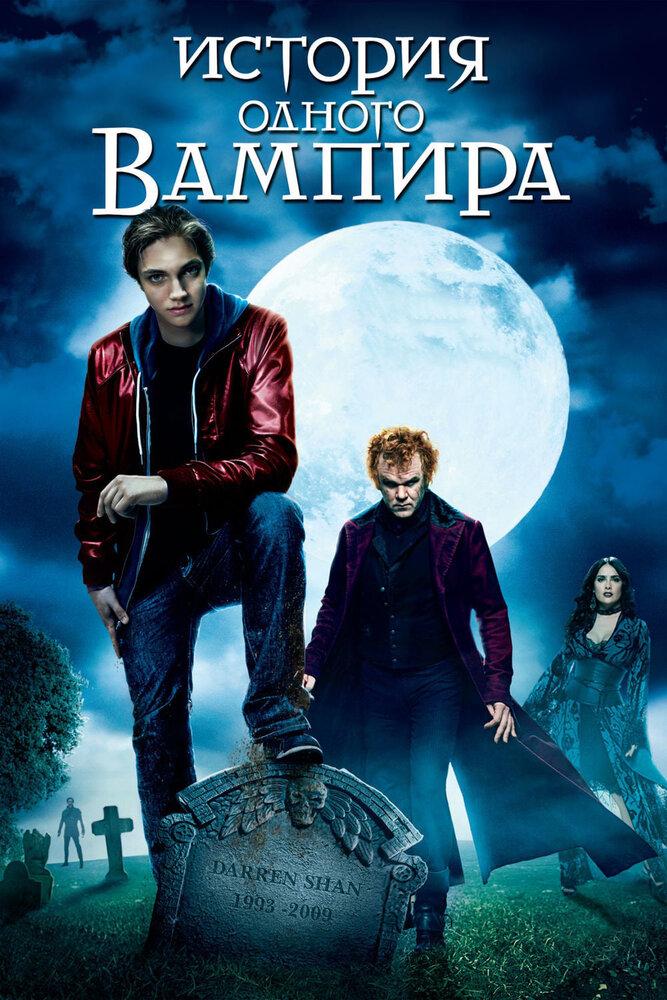 Даррен шен скачать книгу история одного вампира