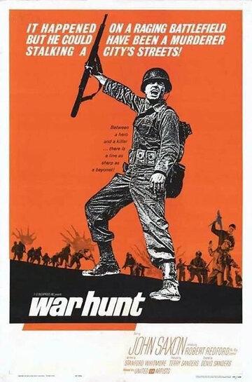 Военная охота