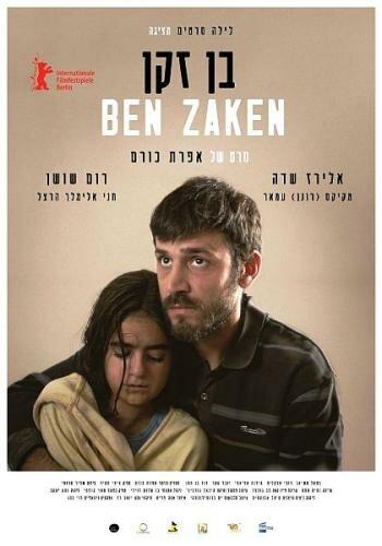 Посте Бен Закен смотреть онлайн