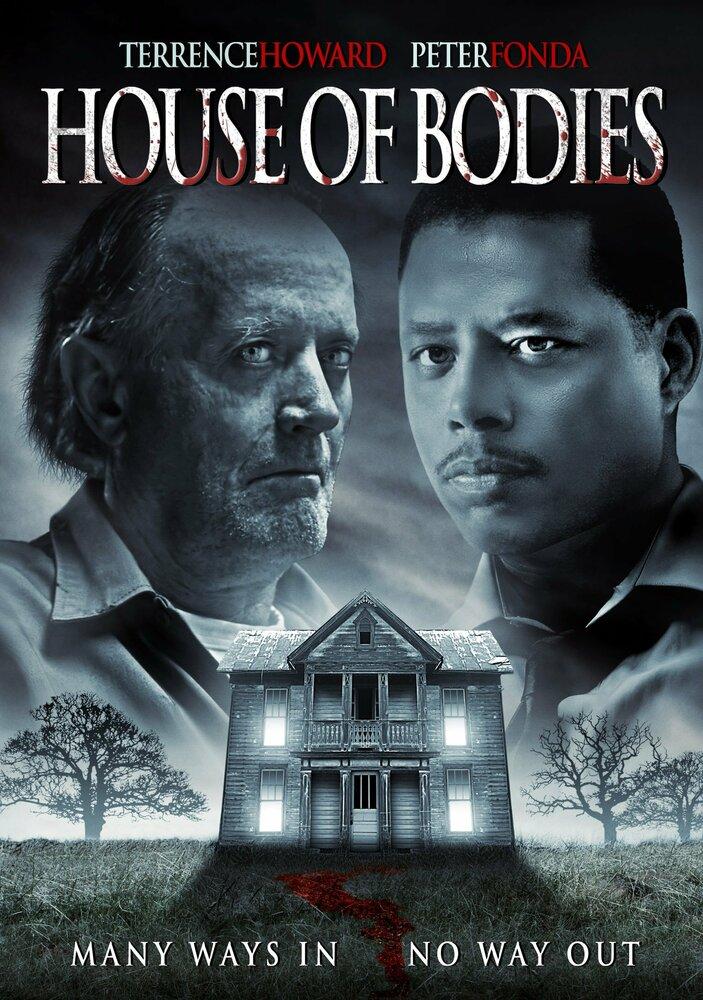 Дом тел